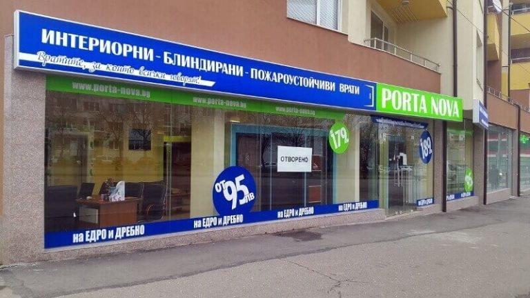 Порта Нова София – Люлин