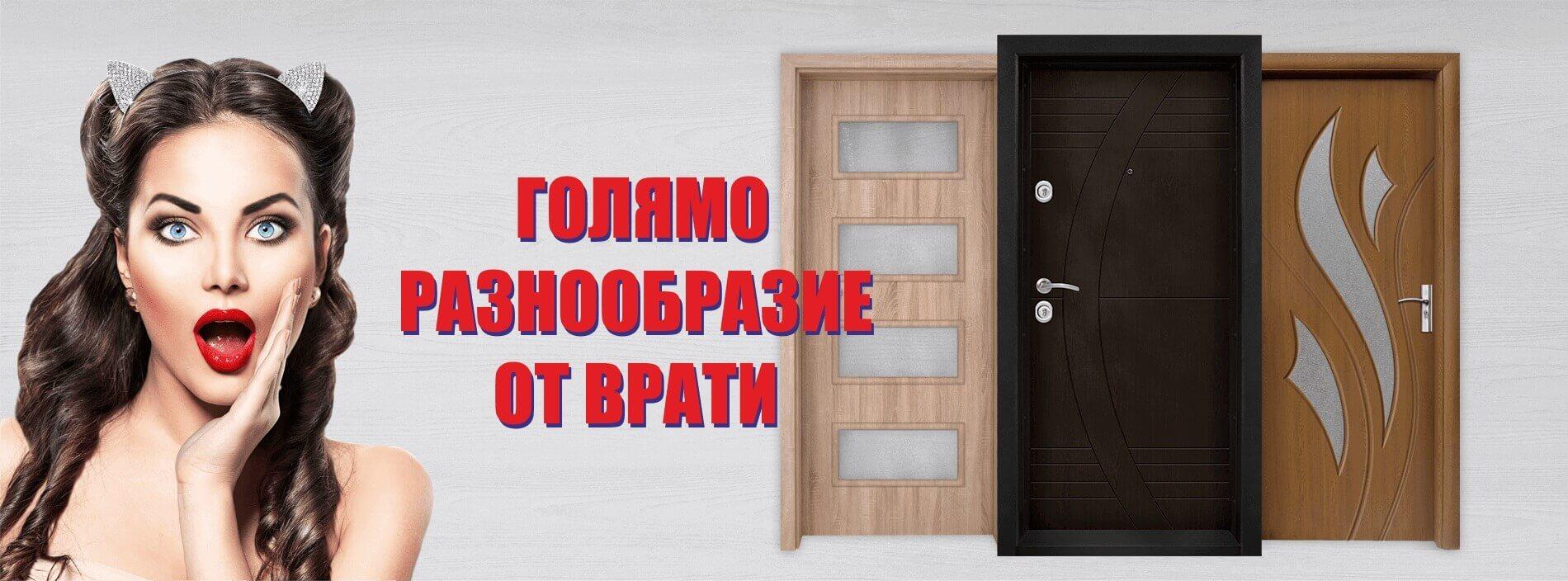 Порта Нова Стара Загора - Банер начална страница
